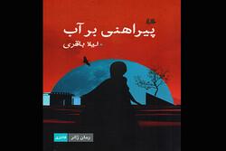 «پراهنی بر آب» چاپ شد/بهرهبرداری از اسطورههای ایرانی در رمان