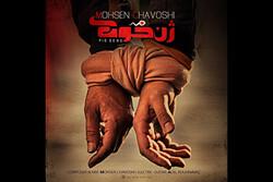 تیتراژ «ژن خوک» با صدای محسن چاوشی/ «حلالم کن» منتشر شد