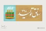 مروری سریع بر پیام نوروزی رهبرانقلاب