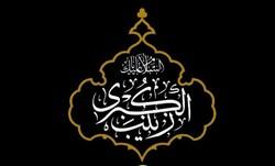 حضرت زینب (س) الگوی تمام عیار برای سعادت جهانیان است