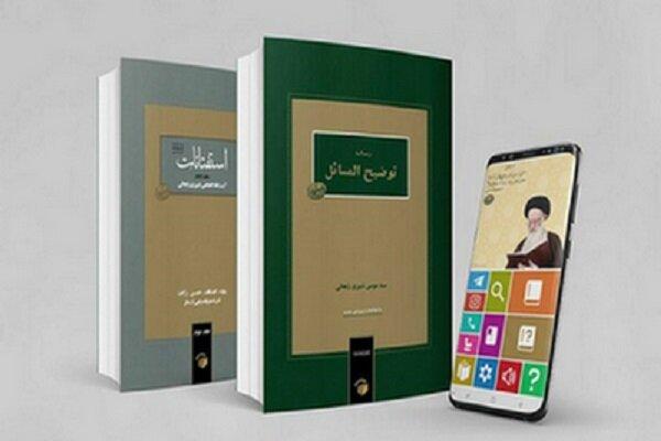 جلد دوم استفتائات آیتالله شبیری زنجانی منتشر شد