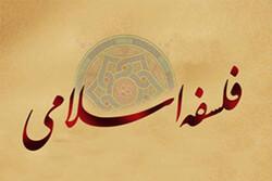 نشست «مواجهه فلسفه اسلامی با جهان تجدد» برگزار می شود