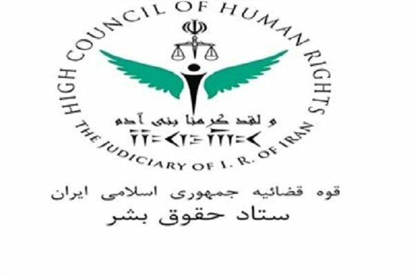 اقوام متحدہ کی انسانی حقوق کونسل کی قرارداد کے بارے میں ایرانی انسانی حقوق کے مرکز کا اعلامیہ جاری