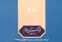 شماره ۶۸نشریه فرهنگستان علوم منتشر شد