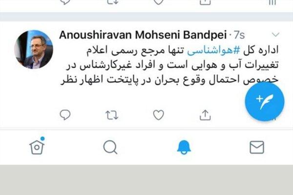 واکنش استاندار به اظهار نظر عضو شورای شهر تهران در مورد توفان