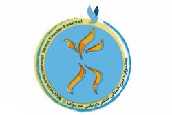 فراخوان چهاردهمین جشنواره تئاتر خیابانی مریوان منتشر شد