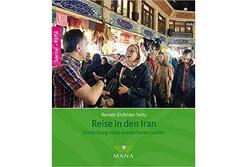 انتشار کتاب سفر یک زوج آلمانی به ایران