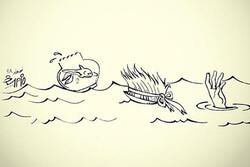همدردی کارتونیستها با سیلزدگان/ کارتونهایی که از درد میگویند