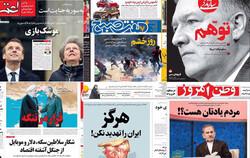 «از مردم یادتان هست؟» تا «هرگز ایران را تهدید نکن»