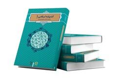 انتشار جلد نخست اندیشه اسلامی با عنوان شناخت آغاز و انجام هستی