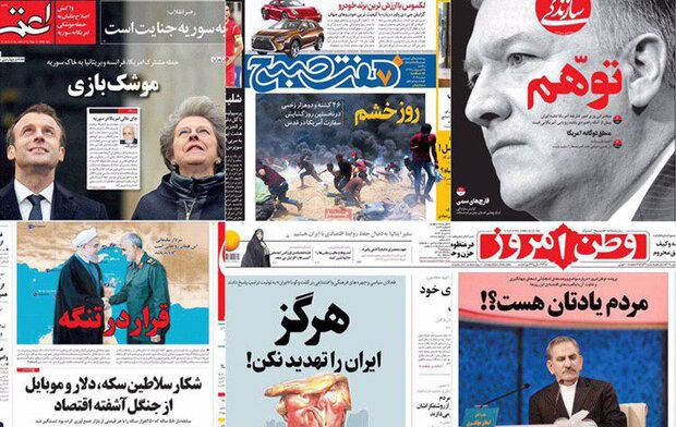 صفحه اول روزنامه ها, روزنامه وطن امروز, سواد رسانه ای, روزنامه اعتماد, روزنامه هفت صبح