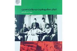 «تجار،مشروطیت و دولت مدرن» به چاپ دوم رسید/انقلاب مشروطه و تاجران