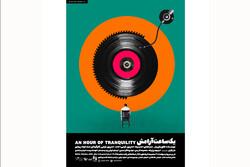 پوستر نمایش «یک ساعت آرامش» منتشر شد