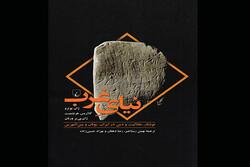 بررسی سهم بینالنهرین در عقلانیت و دینِ ایران و غرب