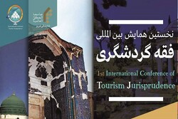 ضرورت اتحاد مطالعات حوزوی و دانشگاهی برای توسعه صنعت گردشگری