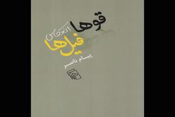 چاپ مجموعهداستانی ایرانی با نام یکی از تابلوهای سالوادور دالی
