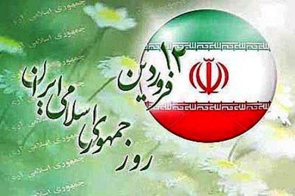 واحد نیسان.. ذكرى یوم الجمهوریة الإسلامیة في إیران