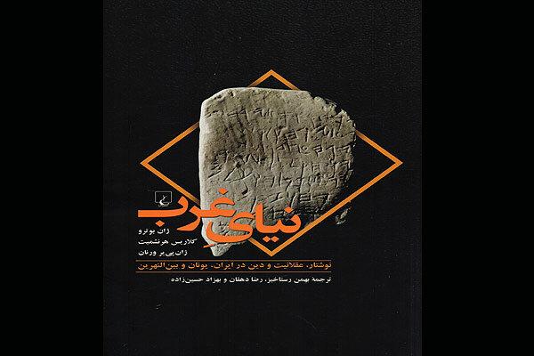 تمدن غرب, فرهنگ غرب, تمدن ایران باستان, ترجمه, انتشارات ققنوس