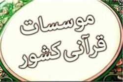 مطالبات موسسات قرآنی مردم نهاد در سال جدید