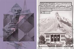 طهرانگردی نوروزی با «یرماکوف»/ «توازی یا تلافی» آغار میشود