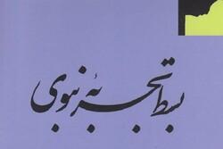 نقد و بررسی آراء عبدالکریم سروش در باب مرجعیت شخص پیامبر