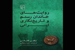 انتشار روایتهای خاندان رستم/معرفی پهلوانان مظلوم شاهنامه