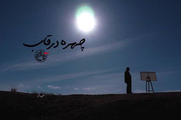 پخش مجموعه «چهره در قاب» به مناسبت هفته هنر انقلاب از شبکه دو