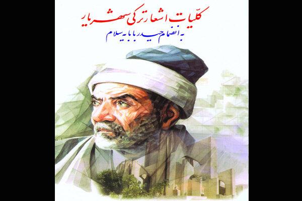 کلیات ترکی شهریار به چاپ سیوپنجم رسید