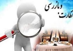 طرح نظارتی ویژه ماه مبارک رمضان در هرمزگان آغاز شد