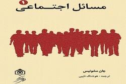 چاپ دوم کتاب «مسائل اجتماعی» منتشر شد