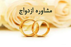 شرکت بیش از ۲ هزار زوج قمی در دورههای آموزشی پیش از ازدواج