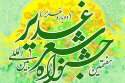 اعلام فراخوان کنگره بین المللی شعر غدیر در شیراز