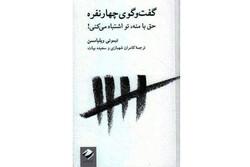 «گفتوگوی چهار نفره» بازنشر شد/آموزش مفاهیم فلسفی از طریق دیالوگ