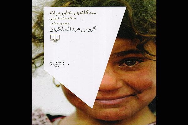 """إصدار الطبعة الرابعة من ديوان """"ثلاثية الشرق الأوسط"""""""