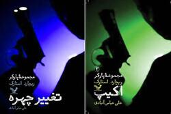 عناوین دوم و سوم مجموعه پلیسی «پارکر» چاپ شدند