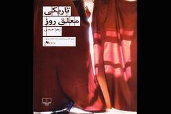 سومین رمان زهرا عبدی با نام «تاریکی معلق روز» چاپ شد