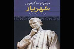 ترجمه «شهریار» ماکیاولی به چاپ ششم رسید