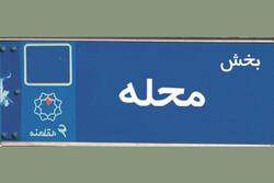فراخوان بخش محله جشنواره فیلم شهر منتشر شد