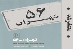 کتاب «تهران ــ ۵۶» منتشر شد