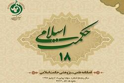 شماره ۱۸ فصلنامه علمی پژوهشی حکمت اسلامی منتشر شد