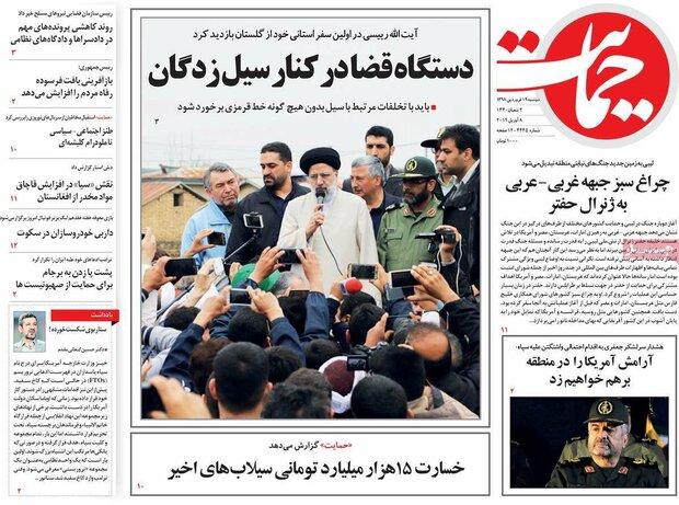 صفحه اول روزنامههای ۱۹ فروردین ۹۸