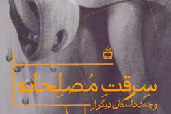 مجموعه داستان «سرقت مُصلِحانه» منتشر شد