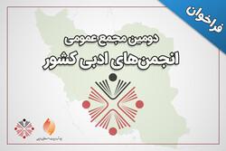 فراخوان دومین مجمع عمومی انجمنهای ادبی کشور منتشر شد