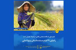 معرفی آثار راه یافته به بخش «ترنه وا» نهمین جشنواره فیلم وارش
