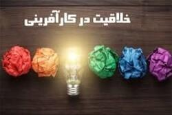 سمینار بزرگ «کارآفرینی و خلاقیت» در بیرجند برگزار می شود