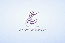 انتشار لیست متقاضیان پروانه ساخت سینمایی