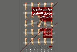 برگزاری جشنواره دانشجویی نقاشی «ژکال» در گالری ملت