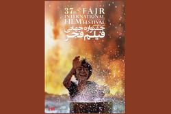 کارگردان اختتامیه جشنواره جهانی فیلم فجر مشخص شد