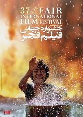 "An official poster for the 37th Fajr International Film Festival featuring a still from Amir Naderi's 1984 movie, ""The Runner""."