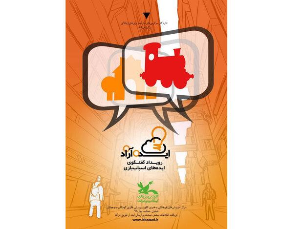 حمایت دانشگاه خواجه نصیر از برگزیدگان رویداد ایدهآزاد اسباببازی